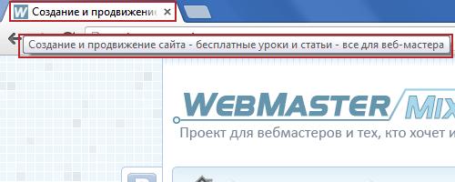 Отображение заголовка страницы в браузере