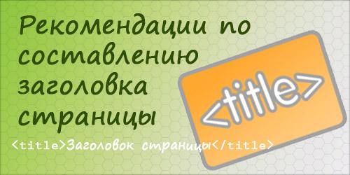 Тег Title - заголовок страницы сайта - правила оптимизации и использования